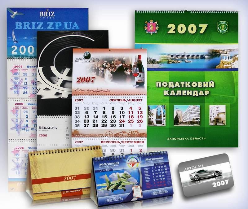 Фирменный календарь - лучшее рекламное изделие, которое может предложить современная полиграфия.